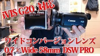 getlinkyoutube.com-Canon IVIS HF G20 対応 ワイドコンバージョンレンズ 0 7×Wide 58mm DSW PRO 58mm