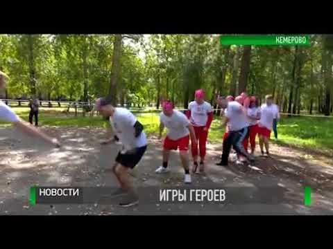 Первый областной чемпионат ИГРЫ ГЕРОЕВ