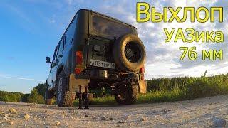 getlinkyoutube.com-Двойной выхлоп УАЗа на 76 трубе.