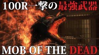 getlinkyoutube.com-【週刊ゾンビ】100Rでも一撃の最強武器!?「Mob of the Dead」 #13