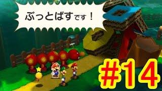 #14 はなちゃんにおまかせ!マリオ&ルイージRPGペーパーマリオMIX実況