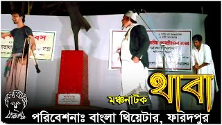 getlinkyoutube.com-Thaba Stage Drama By Bangla Theatre, Faridpur