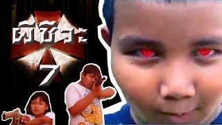 getlinkyoutube.com-resident evil 7 (kids)