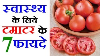 getlinkyoutube.com-7 Health Tips in Hindi - Tomato Benefits With Natural Health Tips In Hindi- टमाटर के फायदे By Sachin