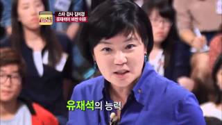 getlinkyoutube.com-스타특강쇼 - Star Class Ep.37: 유재석이 비싼 이유, 김미경의 스피치 잘하는 노하우 공개!