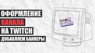 getlinkyoutube.com-Оформление Twitch канала | Часть 1 Баннерная панель
