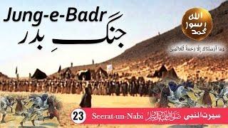getlinkyoutube.com-(23) Jung e Badr - Seerat-un-Nabi ﷺ - Seerah in Urdu - IslamSearch.org