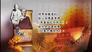 getlinkyoutube.com-慈航大師紀錄片(1/2)