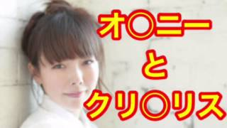 getlinkyoutube.com-aikoがオ○ニーと栗とリスでテンションマックス