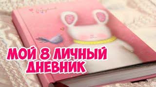 getlinkyoutube.com-Мой 8 личный дневник!