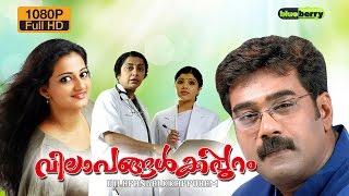 getlinkyoutube.com-Vilapangalkkappuram malayalam movie   latest malayalam movie 2016 upload   Priyanka   Biju Menon