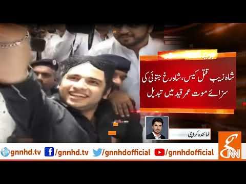Karachi: Shahzeb murder case
