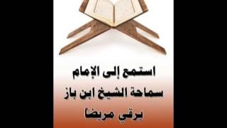 رقية على مريض للشيخ /عبدالعزيز بن عبدالله بن باز