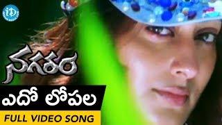 Edhalopala Edhodaham Song - Nagaram Movie Songs - Srikanth - Kaveri Jha - Jagapathi Babu
