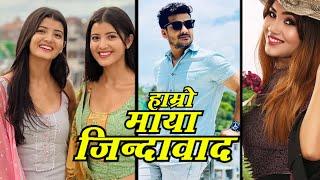 """Hamro Maya Jindabaad""  New Nepali Song    Ft.TWIN SISTER (Prisma & Princy) Shishir Bhandari"