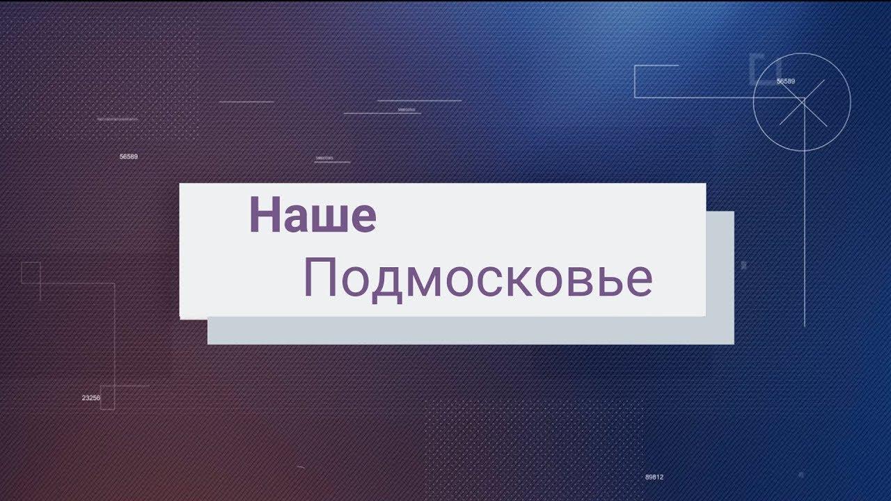 Самый крутой флешмоб 2018 года в Подмосковье в честь дня народного единства
