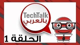 getlinkyoutube.com-Tech Talk Arab 1 - كيفية انشاء موقع ورد بريس