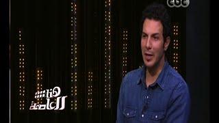 getlinkyoutube.com-#هنا_العاصمة   لقاء مع الفنان باسل الخياط وحديث حول دوره في مسلسل طريقي