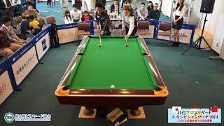 getlinkyoutube.com-栗林 達 vs 柯秉逸 日台プロビリヤード エキシビションマッチ 2014