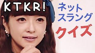 getlinkyoutube.com-MISAKO AOKI'S NET SLANG QUIZ|ロリータファッションモデル青木美沙子出演
