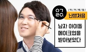 getlinkyoutube.com-[이거레알] 난생처음 남자 아이돌 화장을 받아보았다