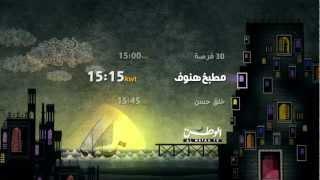 getlinkyoutube.com-Ramadan Program Menu 2012