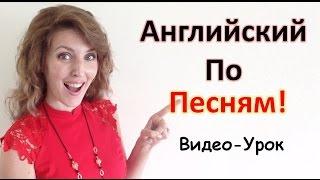 getlinkyoutube.com-Английский Язык По Песням. Видео-Урок. Английский Для Начинающих.