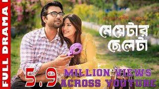 Meyetar Cheleta   Apurbo   Safa Kabir   Mabrur Rashid Bannah   Bangla natok 2018