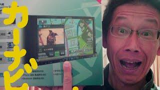 getlinkyoutube.com-カーナビ、チョー簡単!!走行中テレビ視聴、ナビ操作!