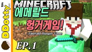 getlinkyoutube.com-도통수 짱짱맨!? [에메랄드 헝거게임 #1편] - Emerald Hunger Game - 마인크래프트 Minecraft [도티]