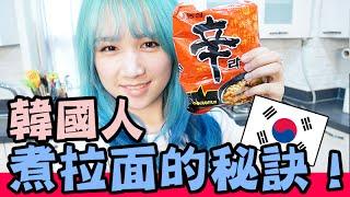 【韓國必知】 韓國人到底如何煮拉麵? feat KimPangDong    Mira