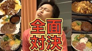 getlinkyoutube.com-【宅配vs手作り料理】スピード対決でまさかの結果に!!!