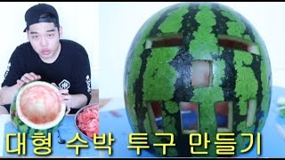 "getlinkyoutube.com-""대형 수박 투구 만들기""(수박투구장착실험) - 스팀보이 (making watermelon headgear)"