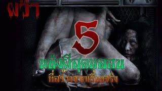 getlinkyoutube.com-5 หนังผี สุดหลอน ที่สร้างจาก เรื่องจริง   | นาที ..ผวา Minute of Fear