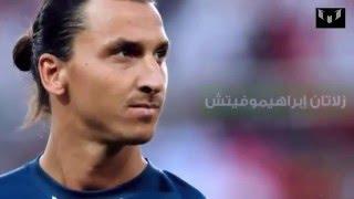 getlinkyoutube.com-قصة حياة زلاتان ابراهيموفيتش - Zlatan Ibrahimovic