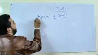 باب الهمز المفرد د/ أحمد عبدالحكيم