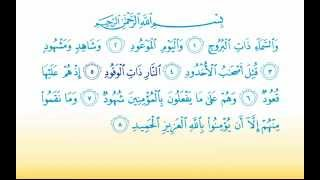 Surat Al-Burooj 85  سورة البروج - Children Memorise - kids Learning quran
