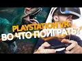 PlayStation VR. Во что поиграть