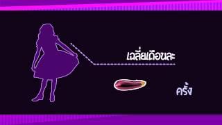 getlinkyoutube.com-เกร็ดความรู้ เสพสมONAIR EP9 ช่วยตัวเอง