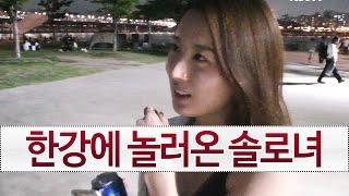 getlinkyoutube.com-한강에 놀러 온 솔로녀와 친구 [oh Hot] - KoonTV