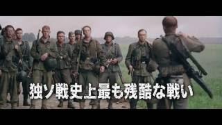 getlinkyoutube.com-映画 『1944/独ソ・エストニア戦線』 公式予告