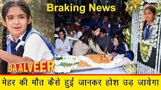 Braking News   मेहर की मौत हुई ? | Mehar Ki Maut Kese Huyi ? | Mehar Ki Mot | Balveer Ki Mot