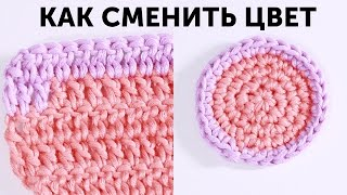 Как сменить цвет нити ♥ Вязание крючком
