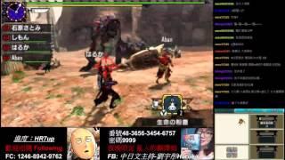 getlinkyoutube.com-3DS 魔物獵人X 擊落斬龍的帥氣瞬間