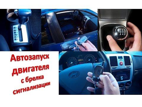 Автозапуск двигателя с брелка сигнализации