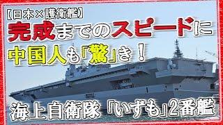 getlinkyoutube.com-【日本×護衛艦 】完成までのスピードに、中国も驚き!と脅威! 海上自衛隊、アジアNO1!いずも2番艦は、完成間近!世界が、驚く技術力!その技術が、この「いずも」に!