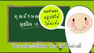 getlinkyoutube.com-อนาชีด : มุสลิม 10 ประการ (ซับไทย) [Full Version HD]