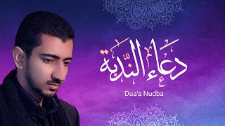 getlinkyoutube.com-دعاء الندبة اباذر الحلواجي - Dua Al Nodbah Abather Alhalwachi