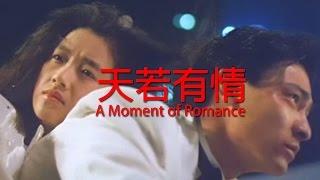 getlinkyoutube.com-ผู้หญิงข้าใครอย่าแตะ (天若有情) - หยวนฟ่งหยิน (袁鳳瑛) - เนื้อร้องและบรรยายไทย