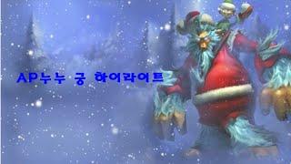 getlinkyoutube.com-AP 누누궁 하이라이트